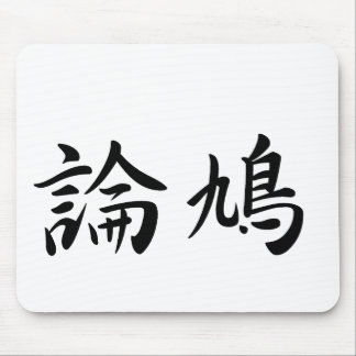 Robert In Japanese is Mouse Pads
