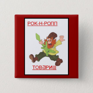 Rock and Roll, Comrade! 2 Inch Square Button