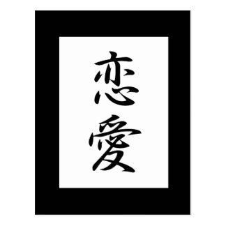 Romance Kanji Postcard