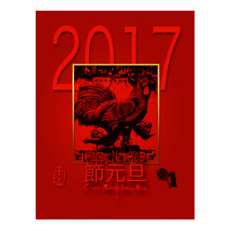 Rooster Year 2017 Greeting in Vietnamese postcard
