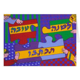 Rosh Hashana Puzzle Card