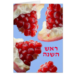 Rosh Hashanah Card in Hebrew, Pomegranate