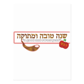 Rosh Hashanah Customizable Postcard