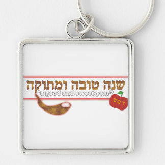 Rosh Hashanah Customizable Silver-Colored Square Keychain