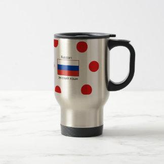 Russia Flag And Russian Language Design Travel Mug