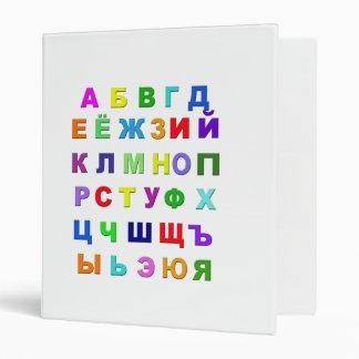 Russian Alphabet 3 Ring Binders
