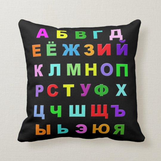 Russian Alphabet Throw Pillow