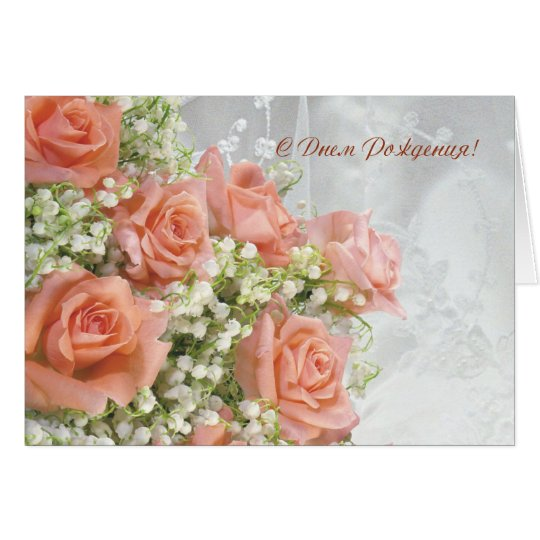 Russian birthday Card. Roses, lily of the valley Card