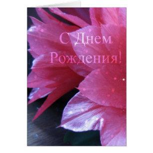 Russian birthday greetings gifts on zazzle ca russian birthday card schlumbergera m4hsunfo