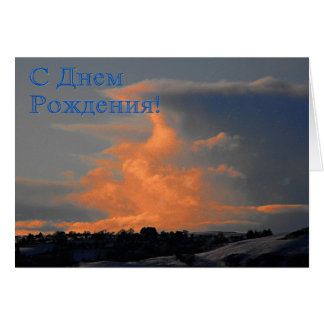Russian Birthday Card with a Cloud