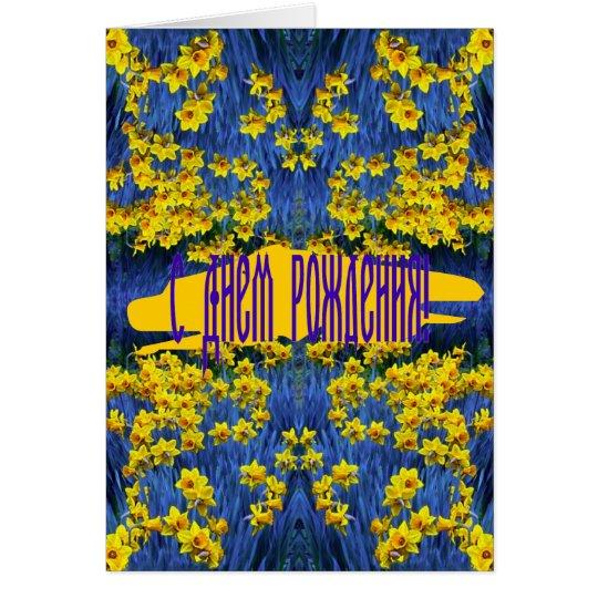 Russian Birthday Card with Daffodils