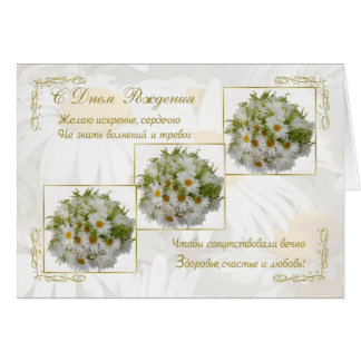 Russian Birthday card with daisy flowers
