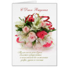 Russian Birthday, roses and lilies Card