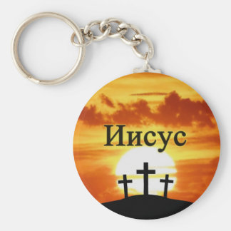 Russian Calvary Sunrise Jesus Basic Round Button Keychain