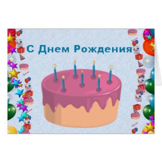 Russian Card