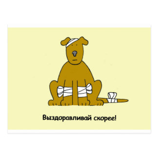 Russian get well soon. postcard