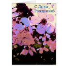 Russian Happy Birthday  card with Cherry Flowers