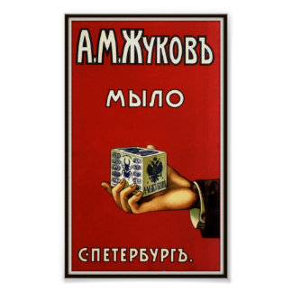 Russian Imperial Soap Advertising 1902 Poster
