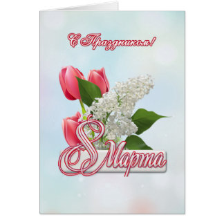 Russian International Women's Day Card