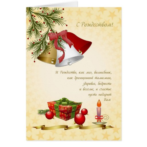 Russian Merry Christmas card. Bells,candle,present