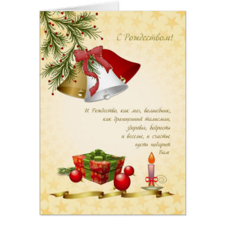 Russian Merry Christmas card. Bells,candle,present Greeting Card