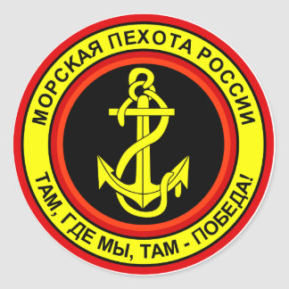 Russian Naval Infantry Decal Classic Round Sticker