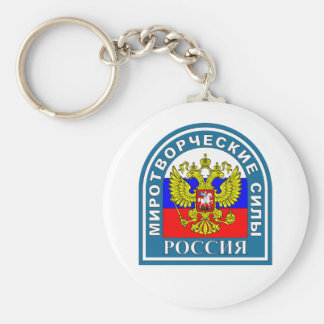 Russian Peacekeeping Forces Keychain