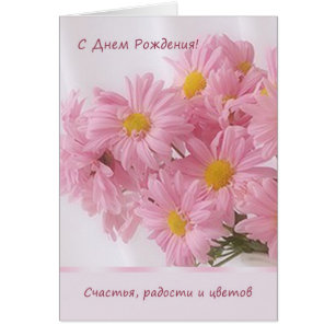 Russian birthday cards photocards invitations more russian pink daisy birthday card m4hsunfo
