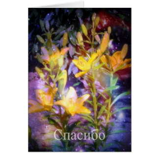 Russian Thank You Card | Yellow Lilies