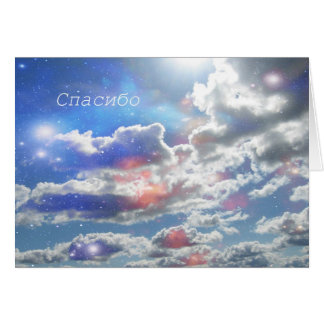 Russian -Thank You - Clouds Card, Note Card
