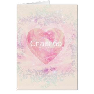 Russian Thank You, Soft Peach Roses Heart Card