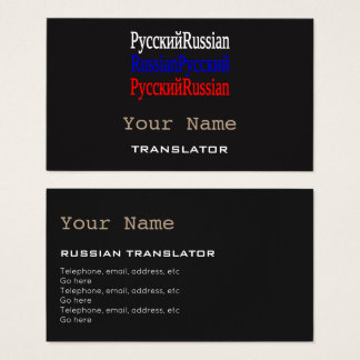 Russian Translator or Interpreter Business Cards