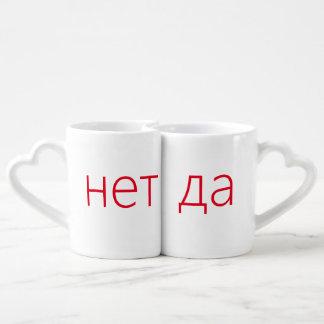 Russian Yes and No Nesting Mugs Lovers Mug Sets