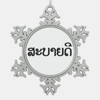 Sabaidee ♦ Hello in Lao / Laos / Laotian Script ♦ Pewter Snowflake Ornament