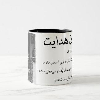 Sadegh Hedayat Two-Tone Coffee Mug