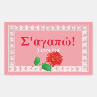 Sagapo Sticker