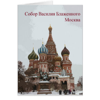 Saint Basil's cathedral_russo Card