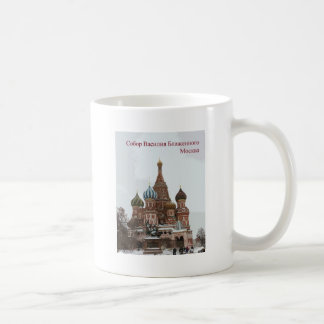 Saint Basil's cathedral_russo Coffee Mug