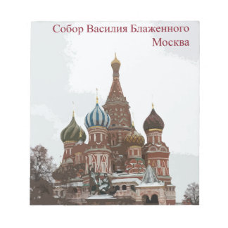 Saint Basil's cathedral_russo Notepad