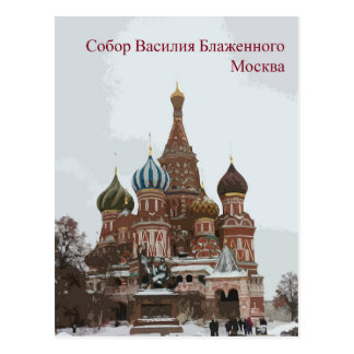 Saint Basil's cathedral_russo Postcard