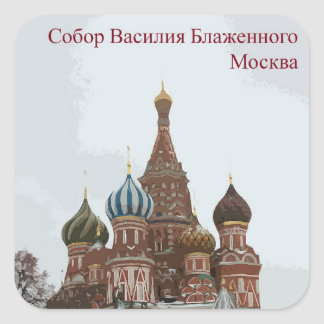 Saint Basil's cathedral_russo Square Sticker