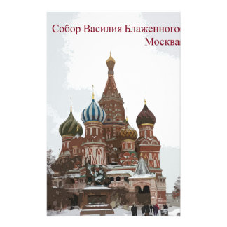 Saint Basil's cathedral_russo Stationery