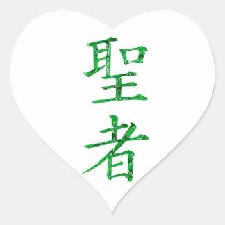Saint - Holy man Heart Sticker