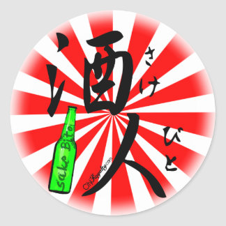 Sake Bito - I love alcohol Classic Round Sticker