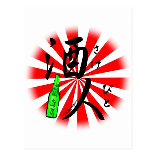 Sake Bito - I love alcohol Postcard