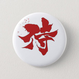 Samurai 2 Inch Round Button