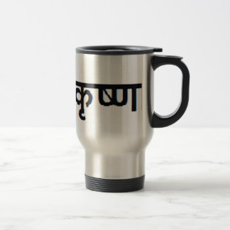 sanskrit mantra:  Lord Krishna Moola Mantra Travel Mug