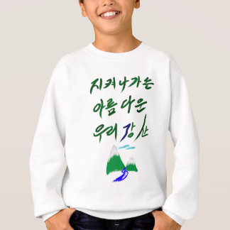 Save our beautiful nature sweatshirt