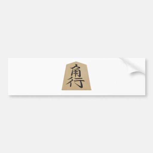 Scene angle of shogi bumper stickers