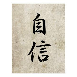 Self Confidence - Jishin Postcard